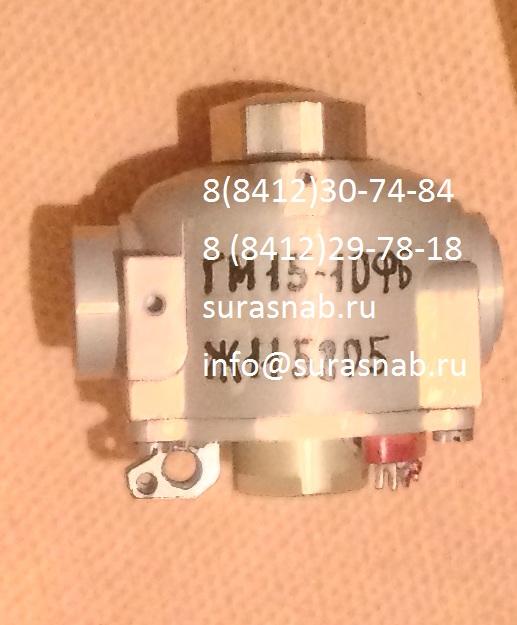 ГМ-15-10ФБ