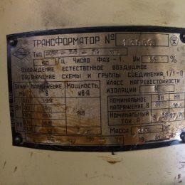 Трансформатор ОСВМ-2,5-74ОМ5