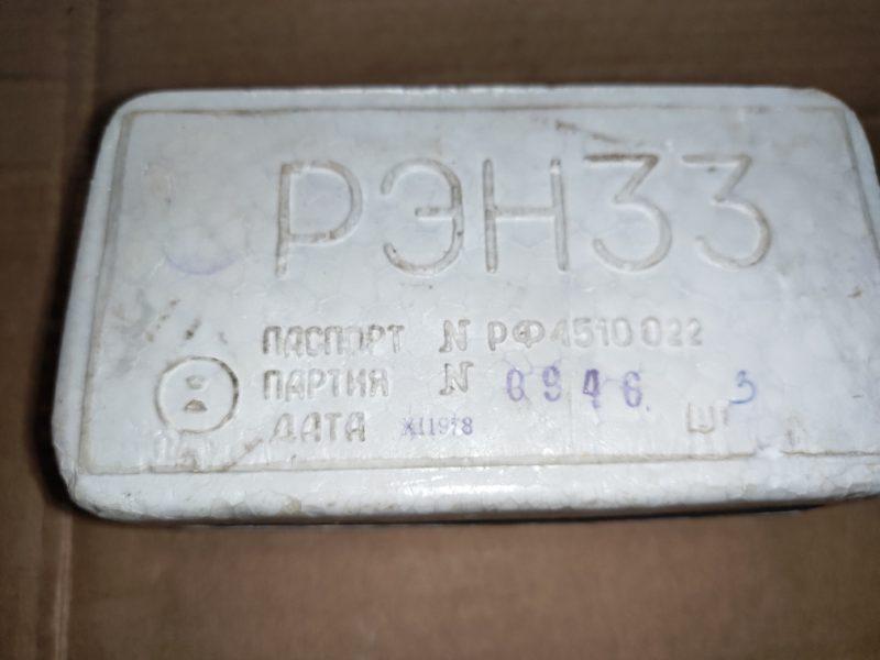 Реле РЭН-33 РФ4.510.022